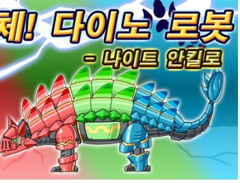 Dino Robot Knight Ankylo Game